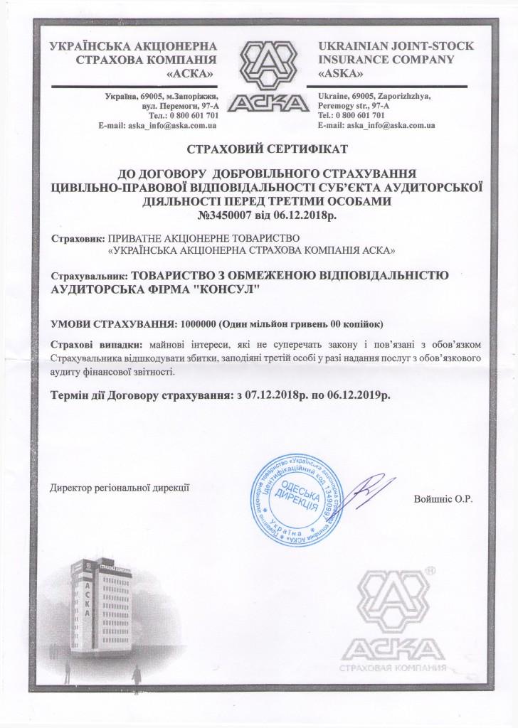 страховий сертифікат
