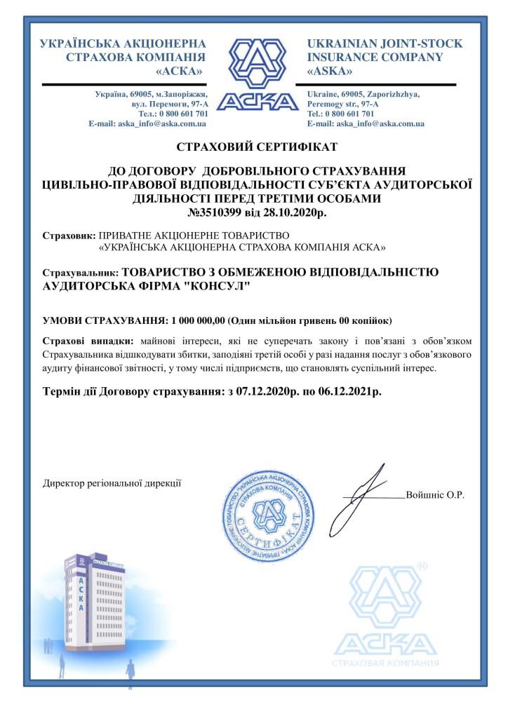 страховий сертифікат2020